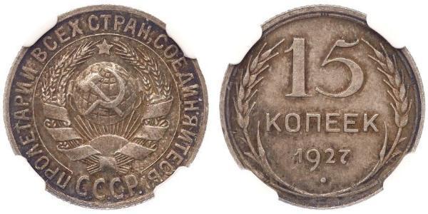 15 Copeca Unione Sovietica (1922 - 1991) Argento