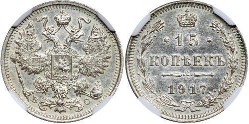 15 Kopeck 俄罗斯帝国 (1721 - 1917) 銀 尼古拉二世 (俄罗斯) (1868-1918)