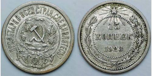15 Kopeck 俄罗斯苏维埃联邦社会主义共和国 (1917 - 1991) 銀