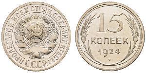 15 Kopeck 苏联 (1922 - 1991) 銀