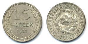 15 Kopeck USSR (1922 - 1991)