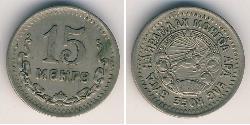 15 Mungu Mongolei Kupfer/Nickel