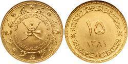 15 Rial Oman 金