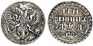 1 Гривенник Царство Русское (1547-1721) Серебро Пётр I(1672-1725)