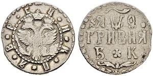 1 Гривна Царство Русское (1547-1721) Серебро Пётр I(1672-1725)