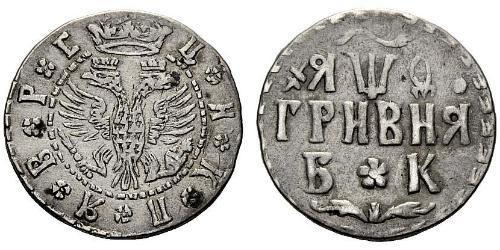 1 Гривня Московське царство (1547-1721) Срібло Петро I Олексійович(1672-1725)