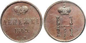 1 Деньга Російська імперія (1720-1917) Срібло Микола I (1796-1855)