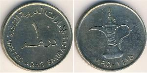 1 Дирхам Объединённые Арабские Эмираты Никель/Медь