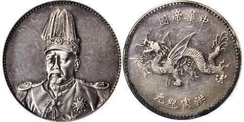 1 Долар Китайська Народна Республіка Срібло Yuan Shikai (1859 - 1916)
