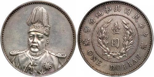 1 Доллар Китайская Народная Республика Серебро Yuan Shikai (1859 - 1916)