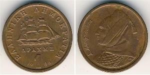 1 Драхма Греческая Республика  (1974 - ) Медь