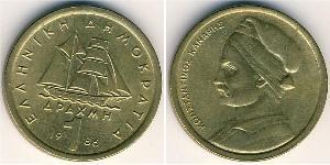 1 Драхма Греческая Республика  (1974 - ) Никель/Латунь