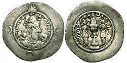 1 Драхма Імперія Сасанідів  (224-651) Срібло Khusro I  (531-579)