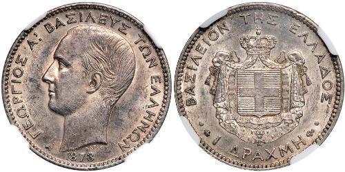 1 Драхма Королівство Греція (1832-1924) Срібло Георг I король Греції (1845- 1913)