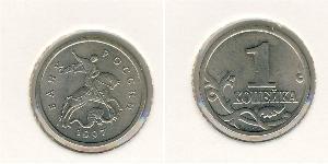 1 Копейка Российская Федерация  (1991 - ) Биметалл