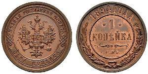 1 Копейка Российская империя (1720-1917) Медь Николай II (1868-1918)