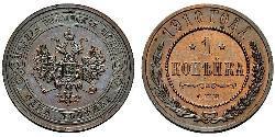 1 Копійка Російська імперія (1720-1917) Мідь Микола II (1868-1918)