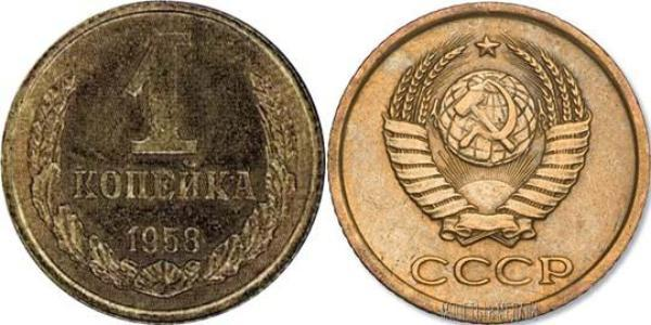 1 Копійка СРСР (1922 - 1991) Нікель/Мідь
