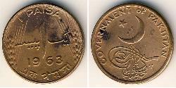 1 Пайса Пакистан (1947 - ) Бронза