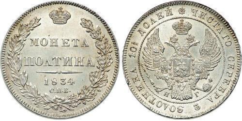 1 Полтина Российская империя (1720-1917) Серебро Николай I (1796-1855)