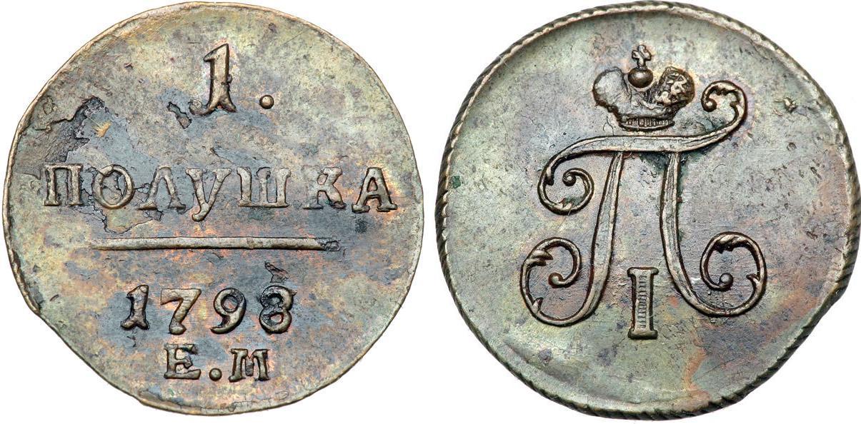 Полушка павла 1, 1797 год, медь