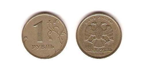 1 Рубль Россия / Российская Федерация  (1991 - ) Никель/Медь