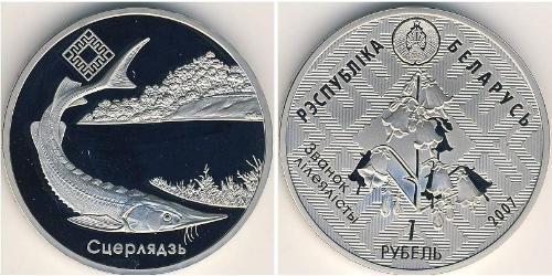 1 Рубль Білорусь (1991 - ) Нікель/Мідь