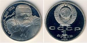 1 Рубль СРСР (1922 - 1991) Нікель/Мідь