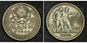 1 Рубль СССР (1922 - 1991) Серебро
