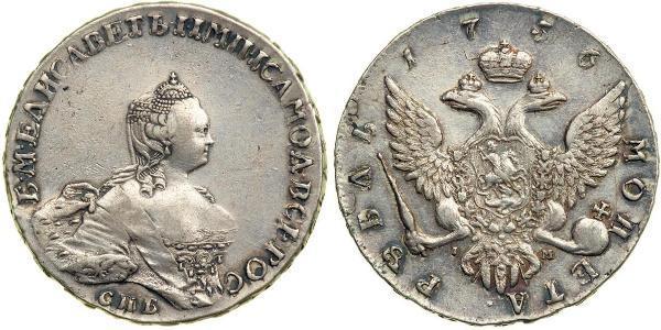 1 Рубль Російська імперія (1720-1917) Срібло Єлизавета I Петрівна (1709-1762)