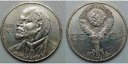1 Рубль СРСР (1922 - 1991)  Ленин (1870 - 1924)