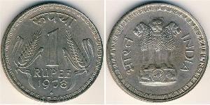 1 Рупия Индия (1950 - ) Сталь
