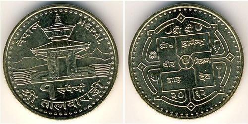1 Рупия Непал Сталь