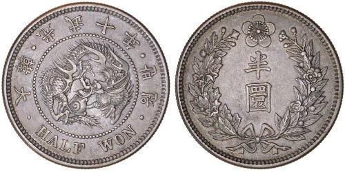 1/2 Вона Корейська імперія (1897 - 1910) Срібло