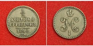 1/2 Копейка Российская империя (1720-1917) Медь Николай I (1796-1855)