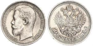 1/2 Рубль / 50 Копійка Російська імперія (1720-1917) Срібло Микола II (1868-1918)