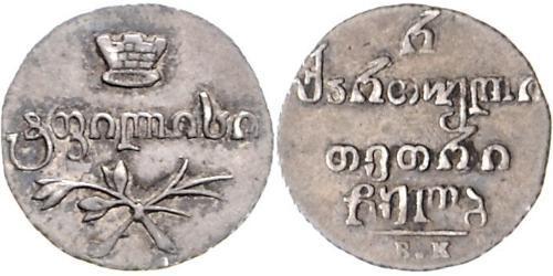 1/2 Abazi Imperio ruso (1720-1917) Plata Nicolás I (1796-1855)