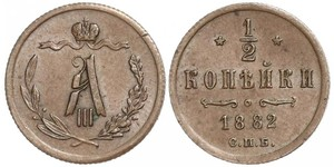 1/2 Copeca Impero russo (1720-1917) Rame Alessandro III (1845 -1894)