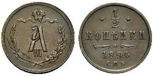 1/2 Kopeck 俄罗斯帝国 (1721 - 1917) 銅 亚历山大三世 (俄国) (1845 -1894)