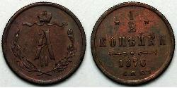 1/2 Kopeck Russian Empire (1720-1917) Copper Alexander II of Russia (1818-1881)