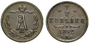 1/2 Kopeck Russian Empire (1720-1917) Copper Alexander III (1845 -1894)