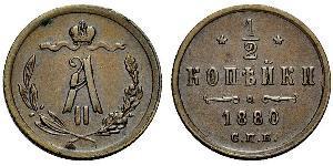1/2 Kopeck Russian Empire (1720-1917) Copper Alexander II of Russia (1818-1881)
