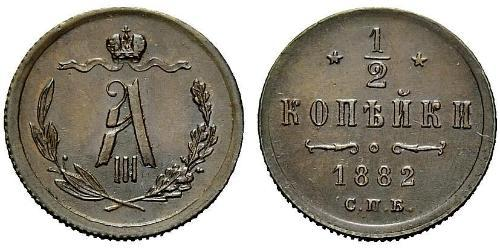 1/2 Kopeck Russian Empire (1720-1917) Copper Alexander III (1845 -1894)