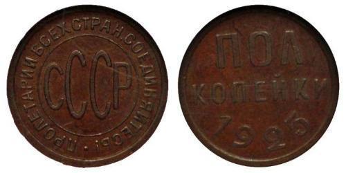 1/2 Kopeck USSR (1922 - 1991) Copper