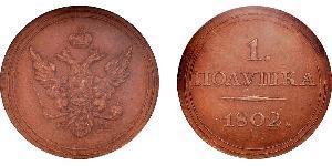 1/2 Kopeck / 1 Polushka 俄罗斯帝国 (1721 - 1917) 銅 亚历山大一世 (俄国)  (1777-1825)
