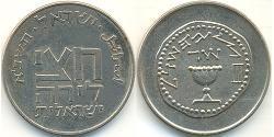 1/2 Lira Israel (1948 - ) Copper/Nickel