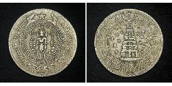 1/2 Pagoda Compañía Británica de las Indias Orientales (1757-1858) Plata