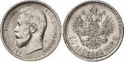 1/2 Rouble / 50 Kopeck Empire russe (1720-1917) Argent Nicolas II (1868-1918)