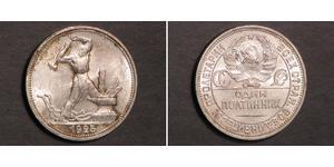 1/2 Rouble / 50 Kopeck / 1 Poltinnik Unione Sovietica (1922 - 1991) Argent