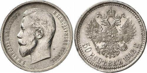 1/2 Ruble / 50 Kopeck 俄罗斯帝国 (1721 - 1917) 銀 尼古拉二世 (俄罗斯) (1868-1918)